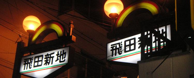 大阪の高級デリヘル