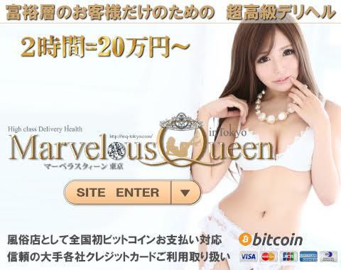 Marvelous Queen 東京