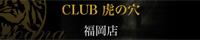 CLUB 虎の穴福岡