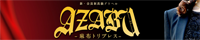 AZABU SSS-麻布トリプレス-
