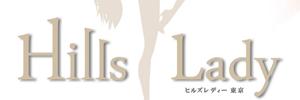Hills Lady 東京