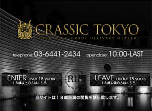 クラシック東京
