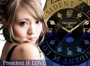 President 区LOVE
