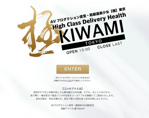 極-kiwami-本店