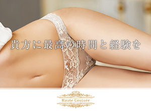 Haute Couture ~オートクチュール~