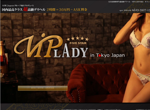 VIP LADY 東京